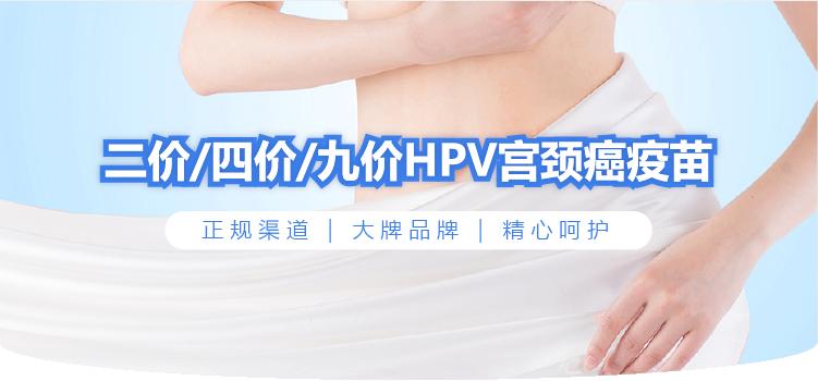 二价/四价/九价HPV宫颈癌疫苗