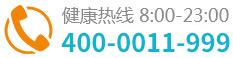 健康热线400-6675-666