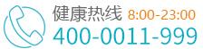 健康热线400-0011-999